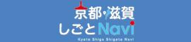 共同求人サイト京都滋賀しごとナビ