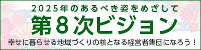京都中小企業家同友会 第8次ビジョン