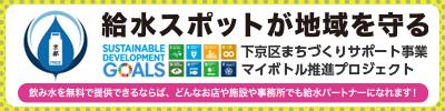 下京区まちづくりサポート事業「SHIMOGYO+GOOD」採択事業