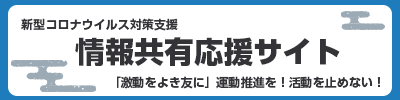 京都同友会 情報共有応援サイト